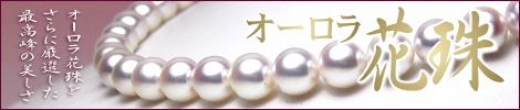 当店ならではの厳選クオリティーのオーロラ花珠アコヤ真珠2点セットを超特価にて!
