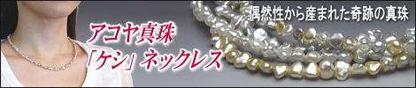 アコヤ真珠「ケシ」ネックレス