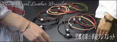 黒蝶真珠と革紐(レザー)を組み合わせたスタイリッシュなブレスレット!